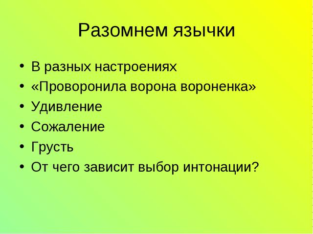 Разомнем язычки В разных настроениях «Проворонила ворона вороненка» Удивление...