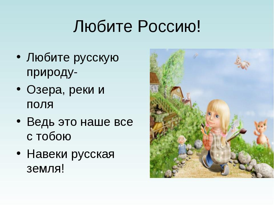 Любите Россию! Любите русскую природу- Озера, реки и поля Ведь это наше все с...