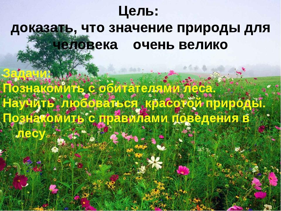 Задачи: Познакомить с обитателями леса. Научить любоваться красотой природы....
