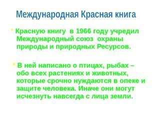* Красную книгу в 1966 году учредил Международный союз охраны природы и приро