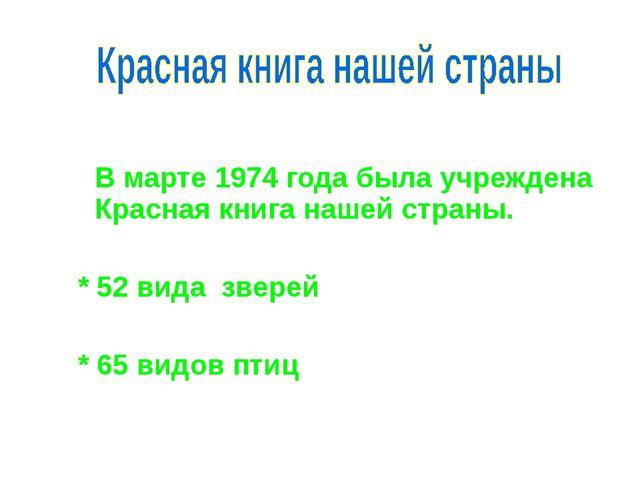 В марте 1974 года была учреждена Красная книга нашей страны. * 52 вида звер...
