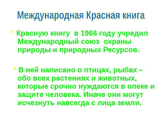 * Красную книгу в 1966 году учредил Международный союз охраны природы и приро...