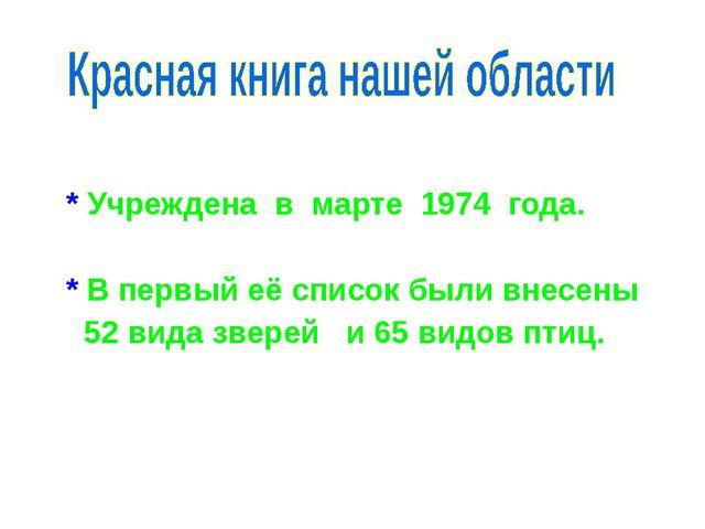 * Учреждена в марте 1974 года. * В первый её список были внесены 52 вида зве...