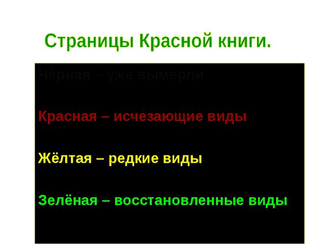 Чёрная – уже вымерли Красная – исчезающие виды Жёлтая – редкие виды Зелёная –...