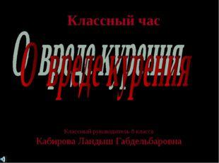 Классный час Классный руководитель 8 класса Кабирова Ландыш Габдельбаровна