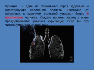 Курение - одна из глобальных угроз здоровью и благополучию населения планеты.