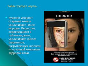 Табак требует жертв. Курение ускоряет старение кожи и увеличивает число морщи