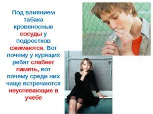 Под влиянием табака кровеносные сосуды у подростков сжимаются. Вот почему у к