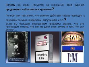 Почему же люди, несмотря на очевидный вред курения, продолжают соблазняться к