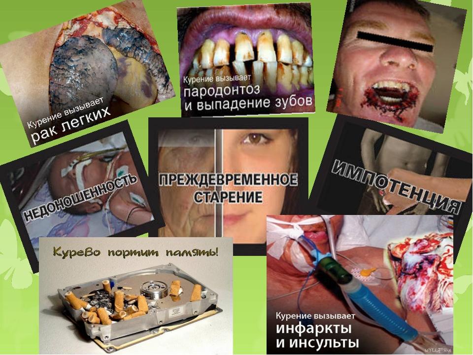 отношению интересные картинки о вреде курения задать вопрос товаре