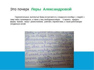 Это почерк Леры Александровой Горизонтальные, вытянутые буквы встречаются у