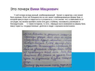 Это почерк Вики Мацкевич У неё почерк всегда разный, комбинированный. Значит