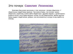 Это почерк Савелия Лезенкова Величина букв может рассказать о том, насколько