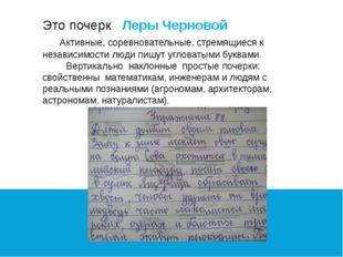 Это почерк Леры Черновой Активные, соревновательные, стремящиеся к независим