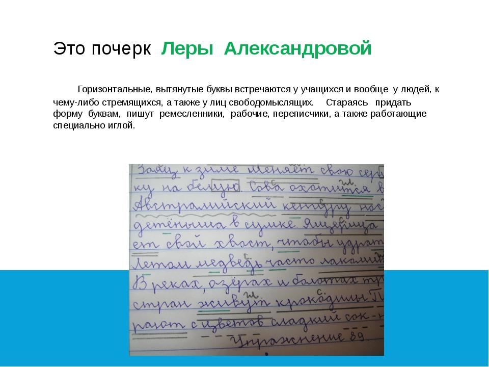 Это почерк Леры Александровой Горизонтальные, вытянутые буквы встречаются у...