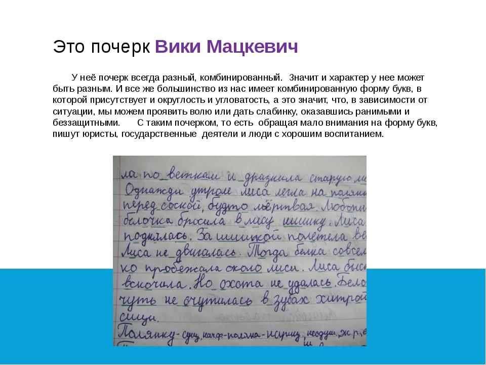 Это почерк Вики Мацкевич У неё почерк всегда разный, комбинированный. Значит...