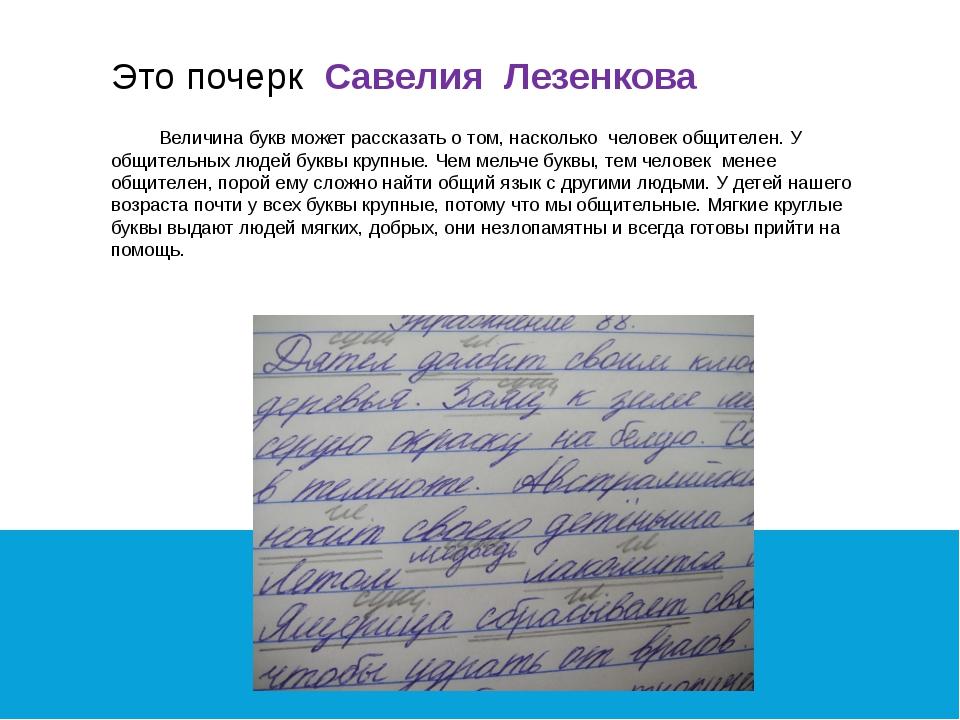 Это почерк Савелия Лезенкова Величина букв может рассказать о том, насколько...