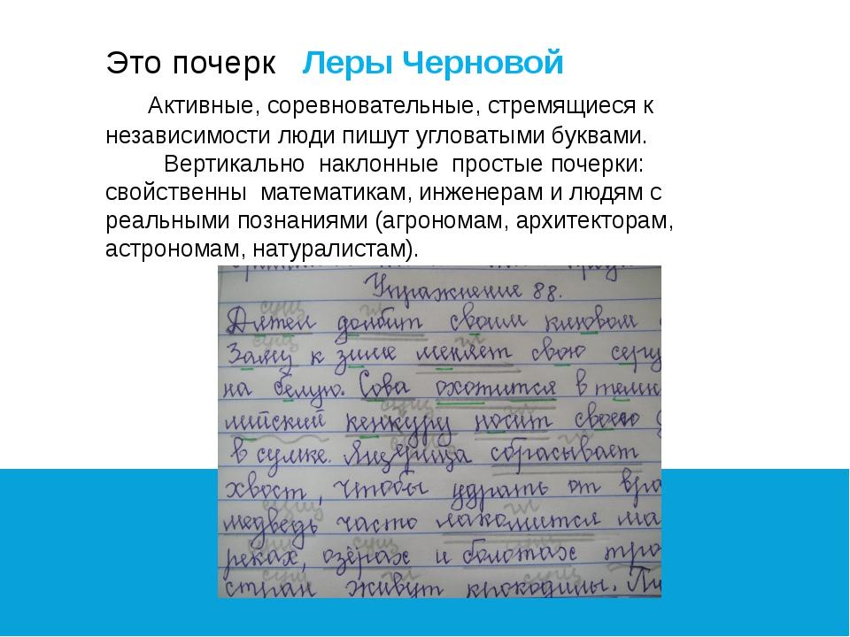 Это почерк Леры Черновой Активные, соревновательные, стремящиеся к независим...