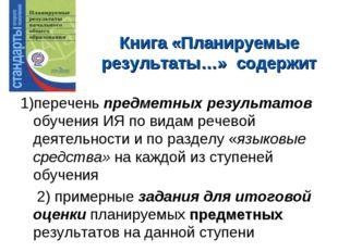 Книга «Планируемые результаты…» содержит 1)перечень предметных результатов об