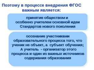Биболетова М.З. 2011 Поэтому в процессе внедрения ФГОС важным является: приня