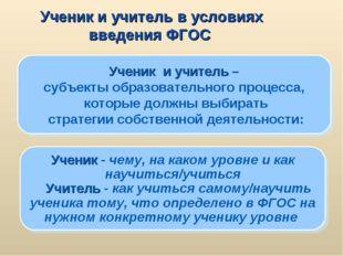 Ученик и учитель в условиях введения ФГОС Ученик и учитель – субъекты образо