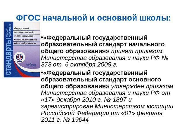 ФГОС начальной и основной школы: «Федеральный государственный образовательный...