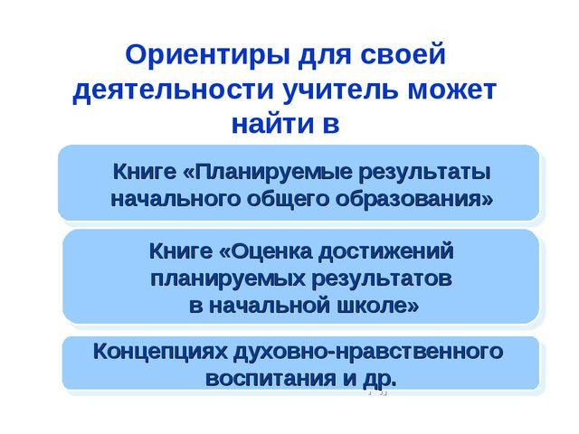 Ориентиры для своей деятельности учитель может найти в Книге «Планируемые рез...
