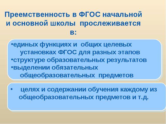 Преемственность в ФГОС начальной и основной школы прослеживается в: единых ф...