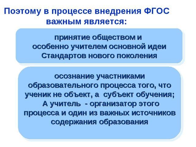 Биболетова М.З. 2011 Поэтому в процессе внедрения ФГОС важным является: приня...