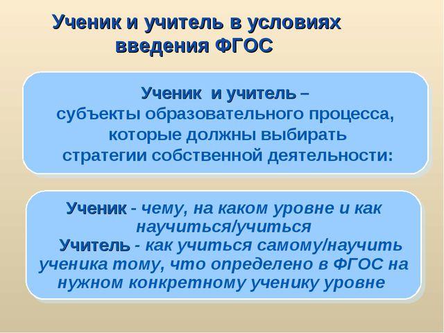 Ученик и учитель в условиях введения ФГОС Ученик и учитель – субъекты образо...
