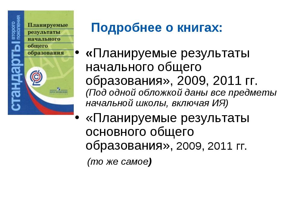 Подробнее о книгах: «Планируемые результаты начального общего образования»,...