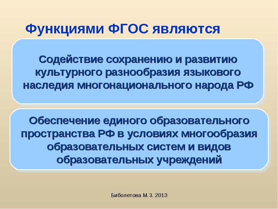 Биболетова М.З. 2013 Функциями ФГОС являются Содействие сохранению и развитию...
