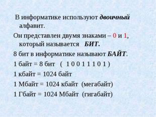 В информатике используют двоичный алфавит. Он представлен двумя знаками – 0