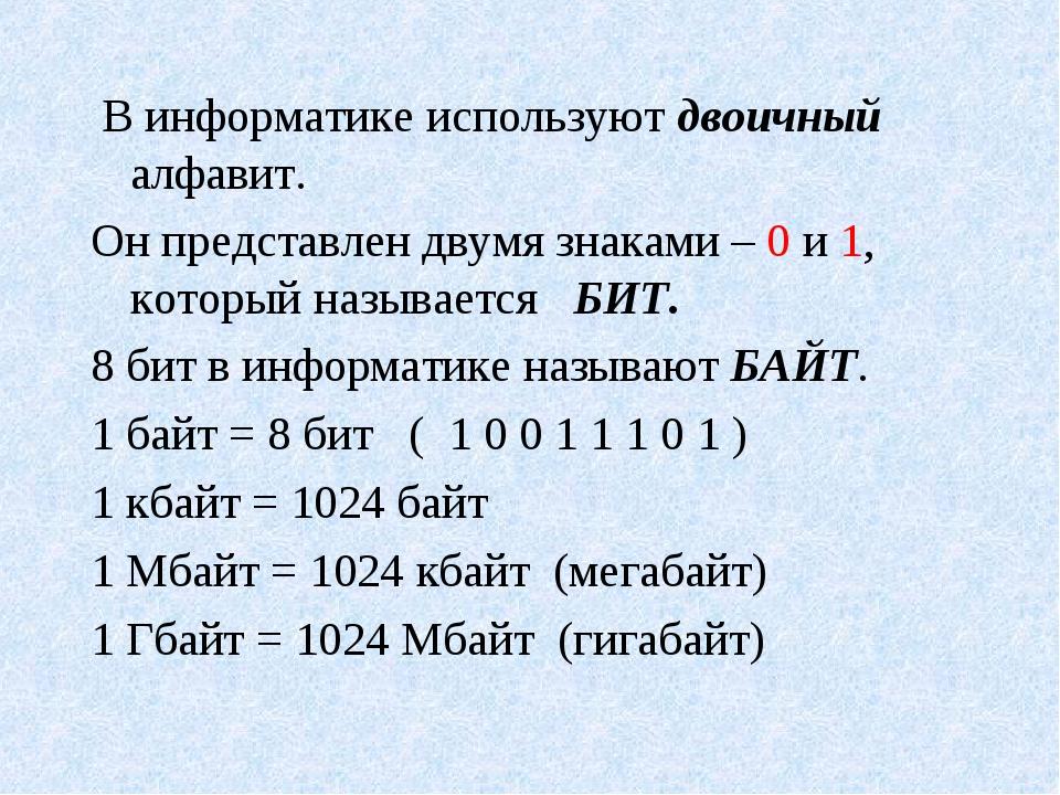 В информатике используют двоичный алфавит. Он представлен двумя знаками – 0...