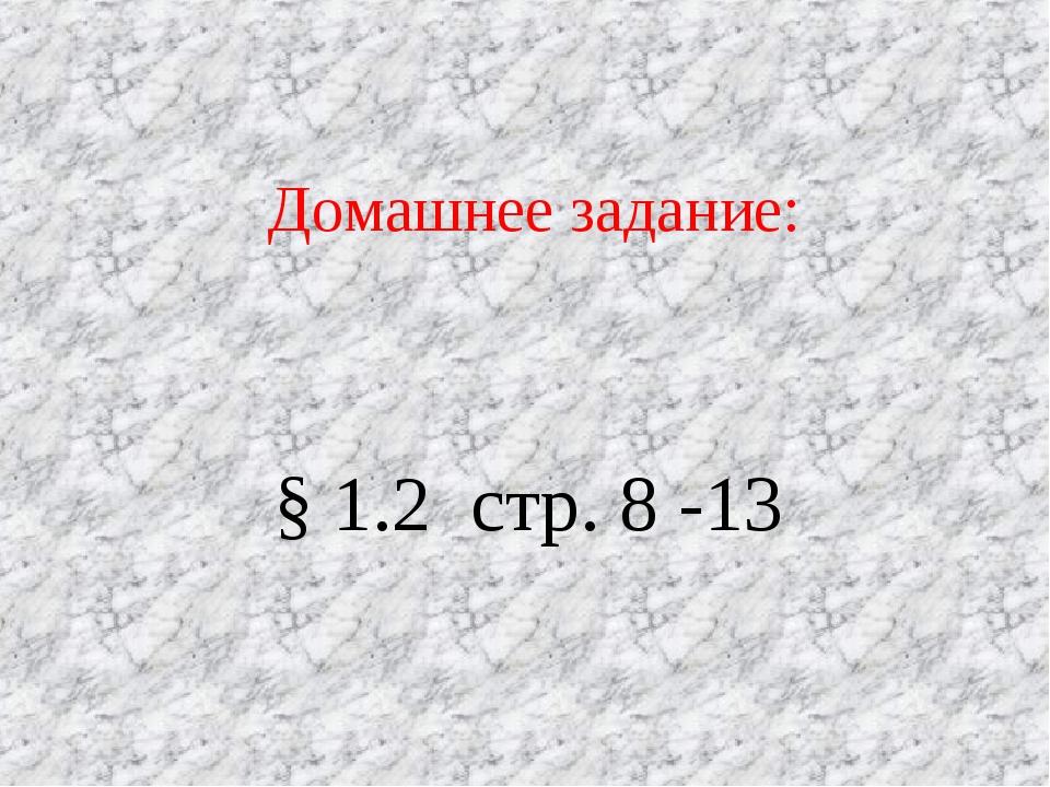 Домашнее задание: § 1.2 стр. 8 -13