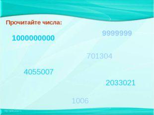 1000000000 9999999 2033021 4055007 701304 Прочитайте числа: 1006