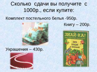 Сколько сдачи вы получите с 1000р., если купите: Комплект постельного белья -