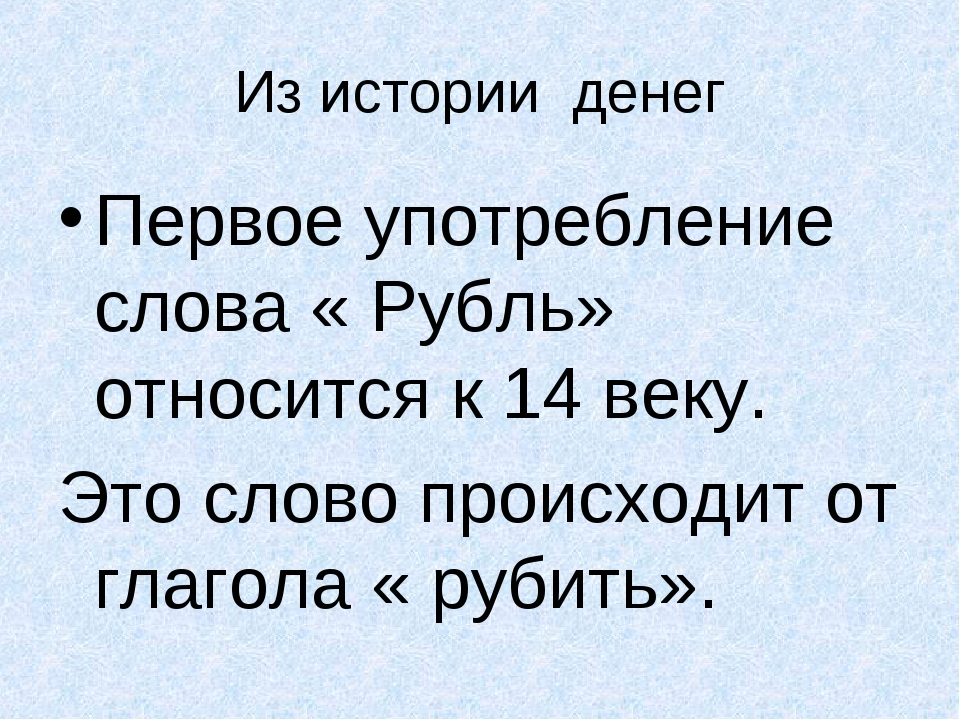Из истории денег Первое употребление слова « Рубль» относится к 14 веку. Это...