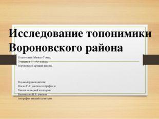 Подготовил: Мелько Томас, Учащаяся 11 «А» класса, Вороновской средней школы.