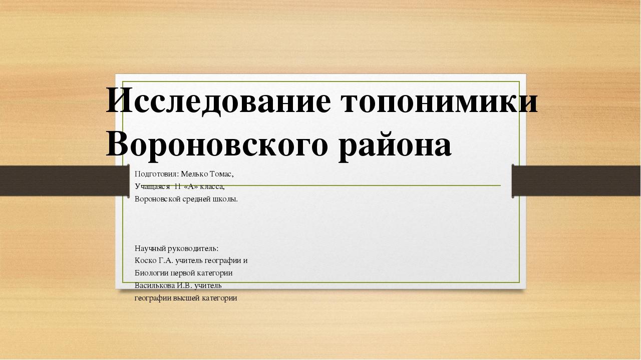 Подготовил: Мелько Томас, Учащаяся 11 «А» класса, Вороновской средней школы....