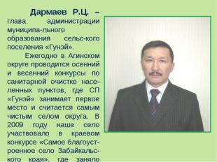 Дармаев Р.Ц. – глава администрации муниципа-льного образования сельс-кого по