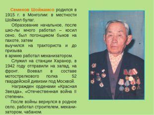 Семенов Шойжамсо родился в 1915 г. в Монголии: в местности Шойжил булаг. Обр