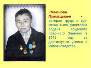 Семенова Лхамацырен - ветеран труда и тру-женик тыла, удостоена ордена Трудов