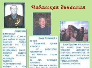 Чабанская династия Юндунов Батоболот (1907-1991 г.г.) вете-ран войны и труда,