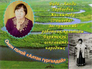 Буда - Ханда Тарбаевна Жигмытова (Дашиева) - Заслуженный работник культуры Бу