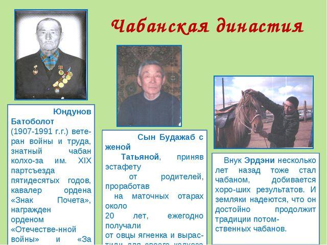 Чабанская династия Юндунов Батоболот (1907-1991 г.г.) вете-ран войны и труда,...