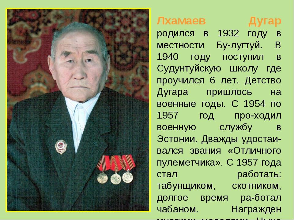 Лхамаев Дугар родился в 1932 году в местности Бу-лугтуй. В 1940 году поступил...