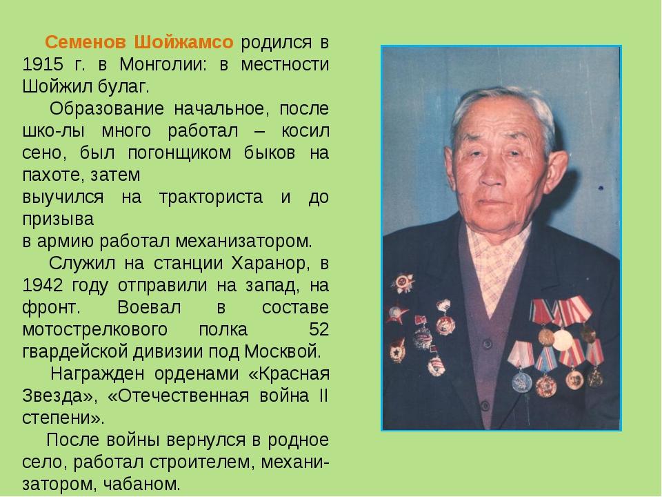Семенов Шойжамсо родился в 1915 г. в Монголии: в местности Шойжил булаг. Обр...