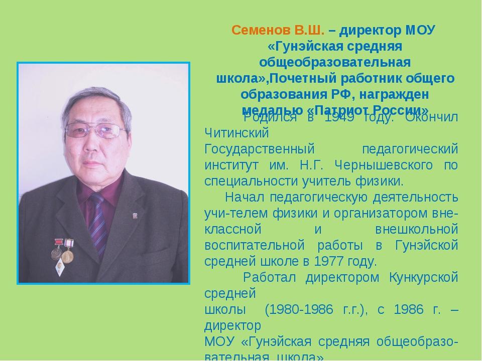 Семенов В.Ш. – директор МОУ «Гунэйская средняя общеобразовательная школа»,Поч...