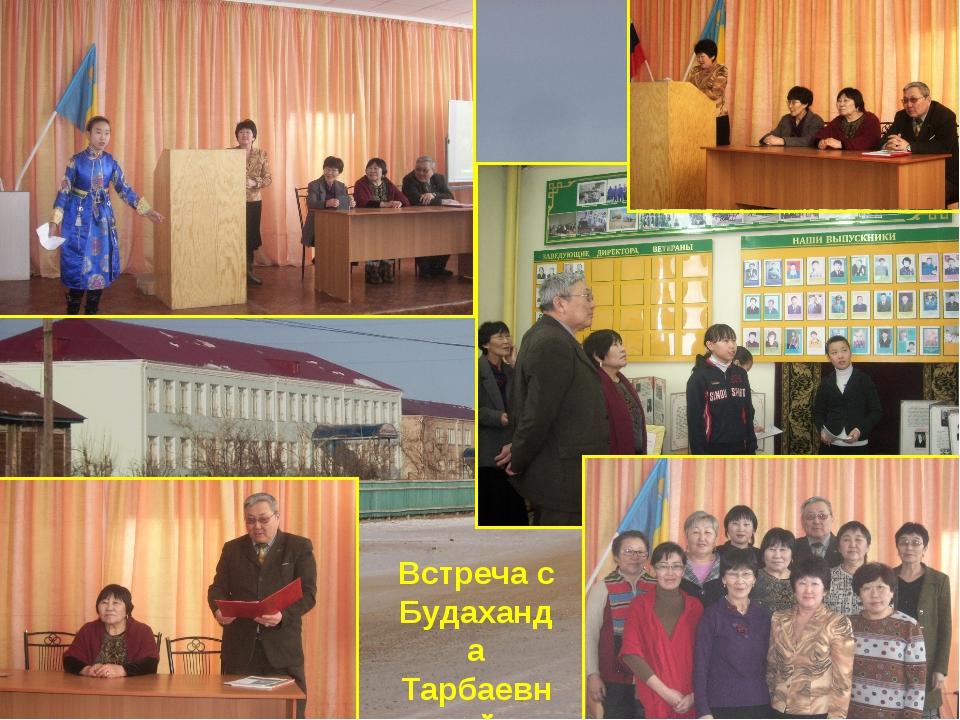 Встреча с Будаханда Тарбаевной